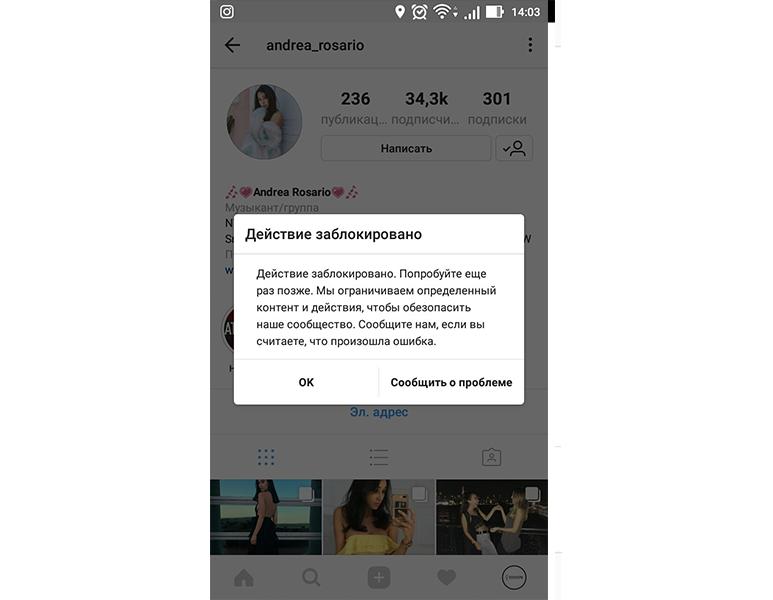 Лимиты Instagram на количество подписок в день