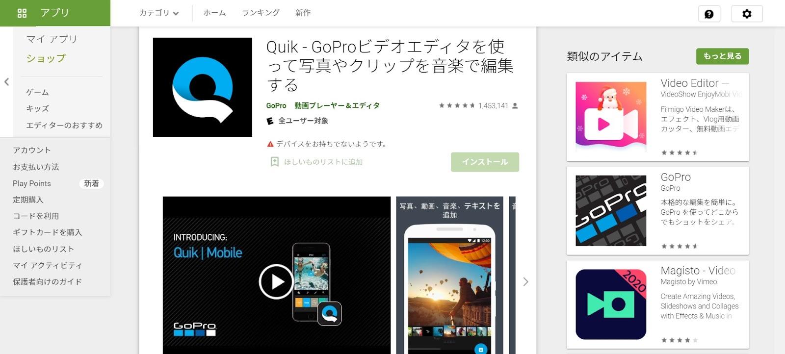 Google Play│Quik - GoProビデオエディタを使って写真やクリップを音楽で編集する
