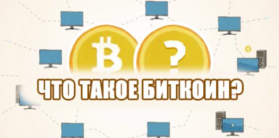 Перевести биткоин от 1000 рублей