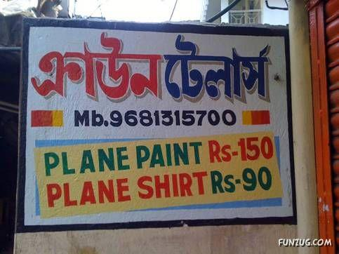 http://superbpix.com/files/funzug/imgs/funnypics/funny_indian_signs_01.jpg