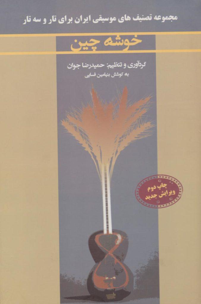 کتاب مجموعه تصنیفهای موسیقی برای تار و سهتار خوشهچین حمیدرضا جوان انتشارات گنجینه نارون