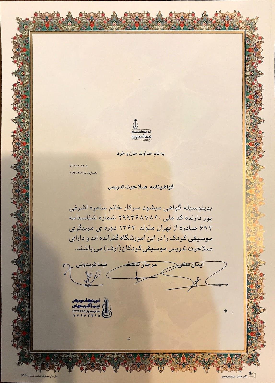 گواهینامه کارت صلاحیت تدریس مربیگری موسیقی کودک ارف سامره اشرفیپور