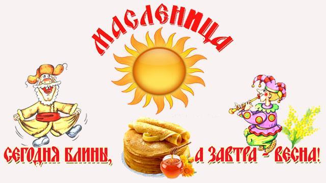 http://vsepirojki.ru/wp-content/uploads/2018/01/maslenitsa-1.jpg