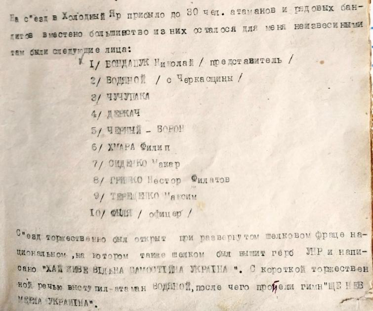 Информация о съезде атаманов в Холодном Яру весной 1921-го из дела «История банды Хмары»