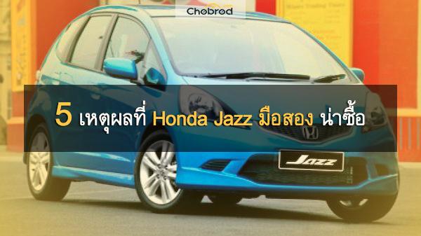 Honda Jazz มือสอง