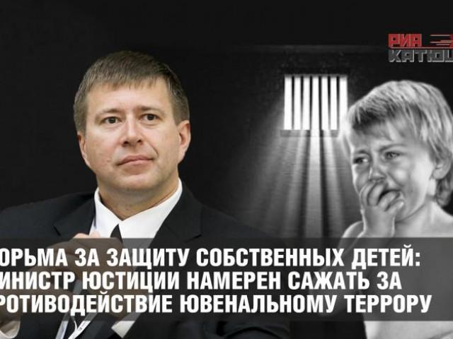 http://russkievesti.ru/assets/images/resources/21674/640x480/ministr-yusticzii-nameren-sazhat-za-protivodejstvie-yuvenalnomu-terroru.jpg
