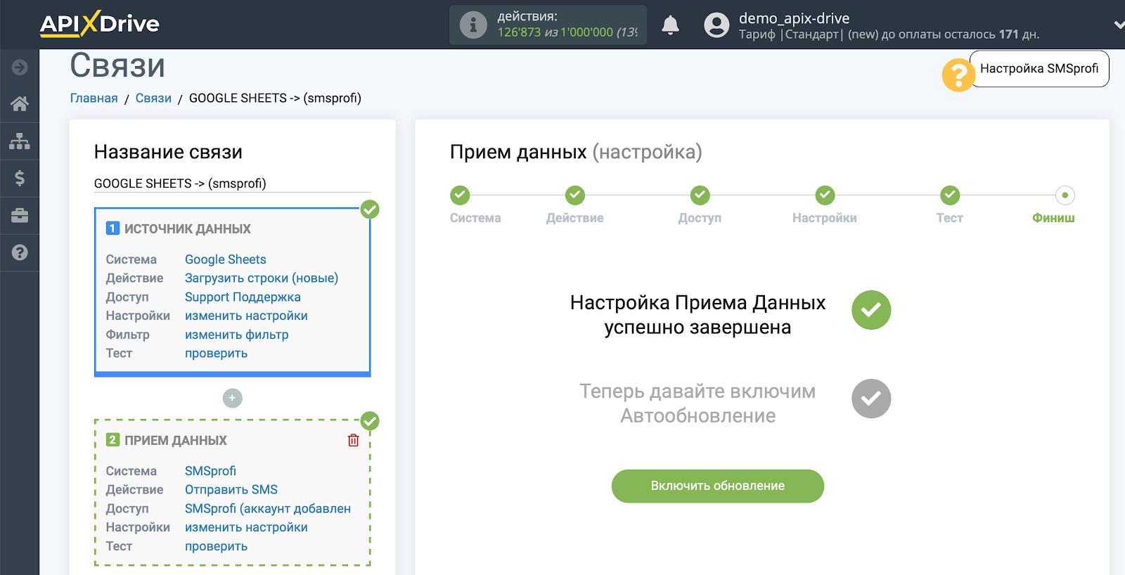 Настройка Приема данных в SMSprofi | Включение автообновления