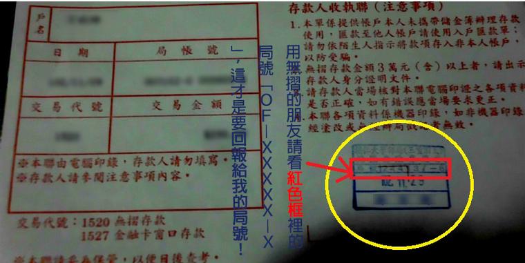 用無摺的話,一定要記得填下方紅色框內的局號!不要填成我的!