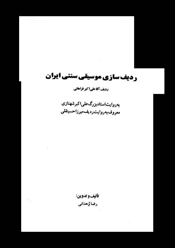 دانلود کتاب ردیف میرزا حسینقلی رضا وهدانی