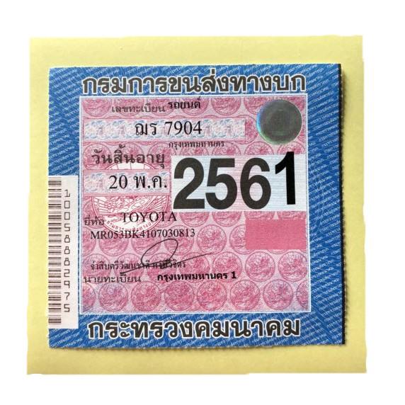 ต่อภาษีรถยนต์ราคา-2564