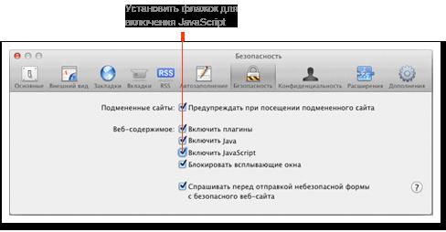 Как включить Javascript в Safari