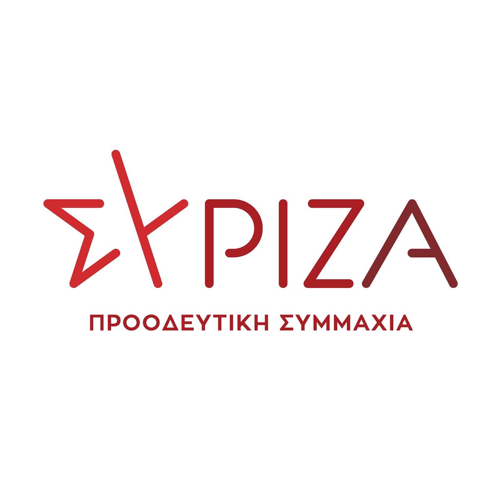 ΣΥΡΙΖΑ ΝΕΟ LOGO.jpg