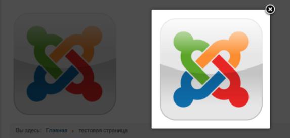 Joomla: как создать простую галерею и настроить увеличение изображение при клике