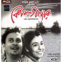Komal Gandhar DVD cover