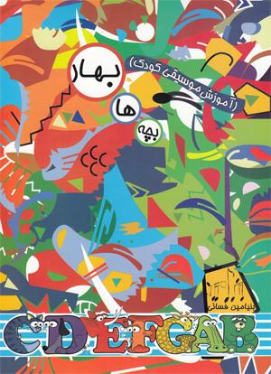 کتاب بچهها بهار ( آموزش موسیقی کودک ) بنیامین فسائی انتشارات گنجینه کتاب نارون