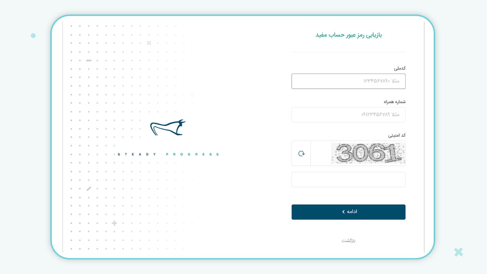 نحوه ورود به سامانه پلکان(باشگاه مشتریان کارگزاری مفید)- صفحه فراموشی رمز