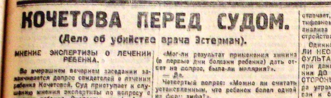 Харківські газети уважно стежили за процесом.