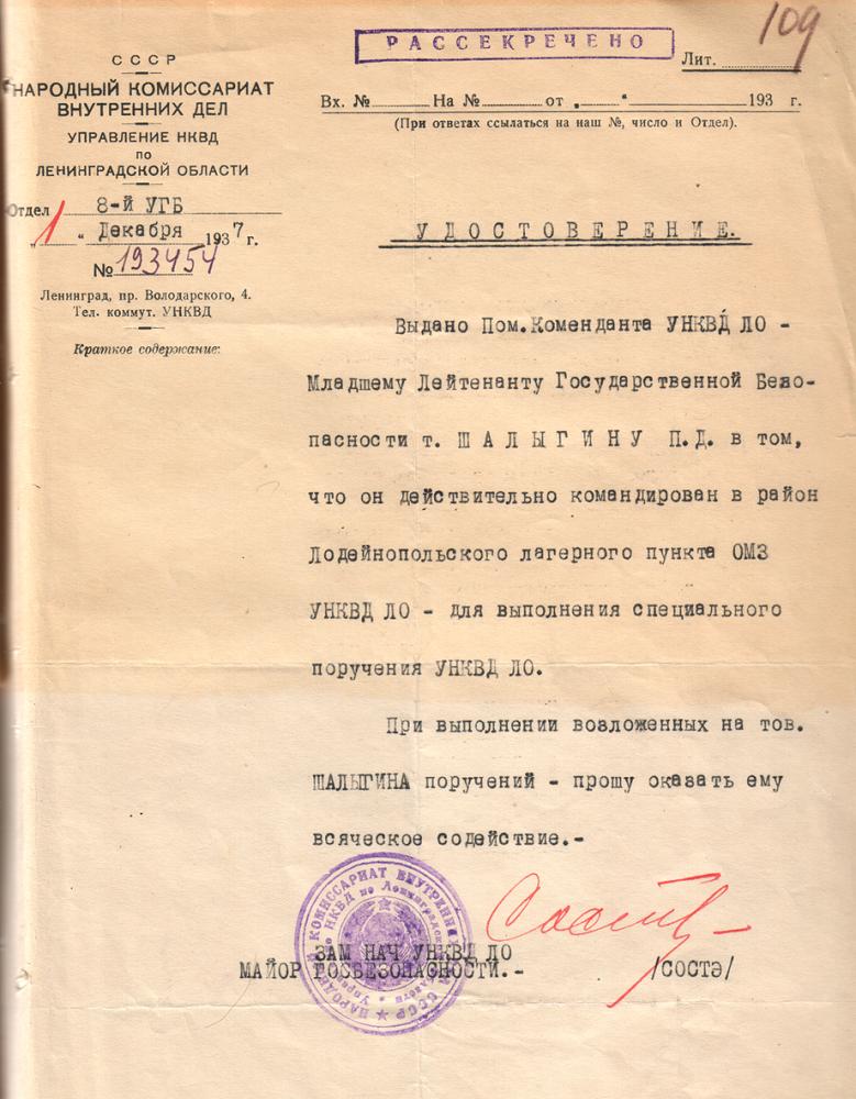 Ленинградский мартиролог. Т. 8. 2008. Ил. 143.