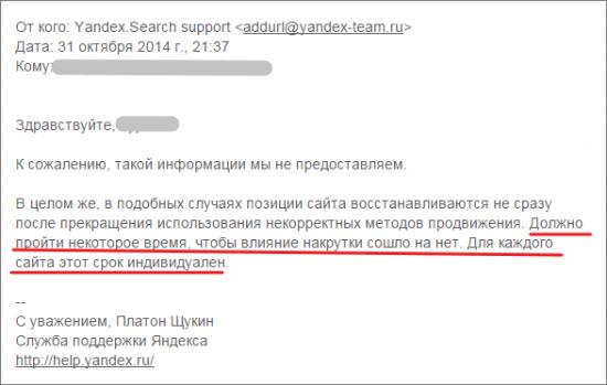 srok-snyatiya-sankciy-min (1)