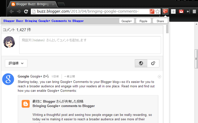 +Comments chrome extension