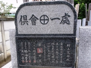 追悼八段の免状