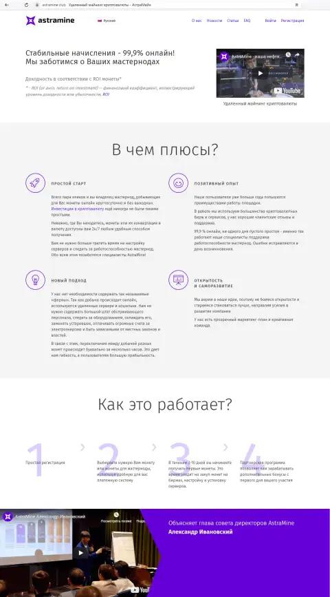 АстраМайн - Лохотрон