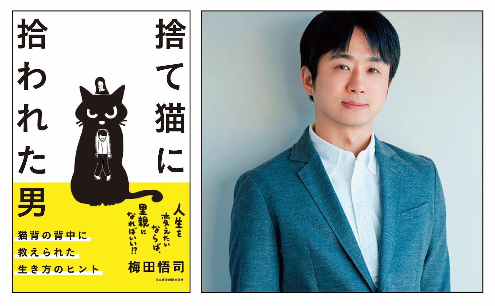 book-umeda-01 のコピー.jpg