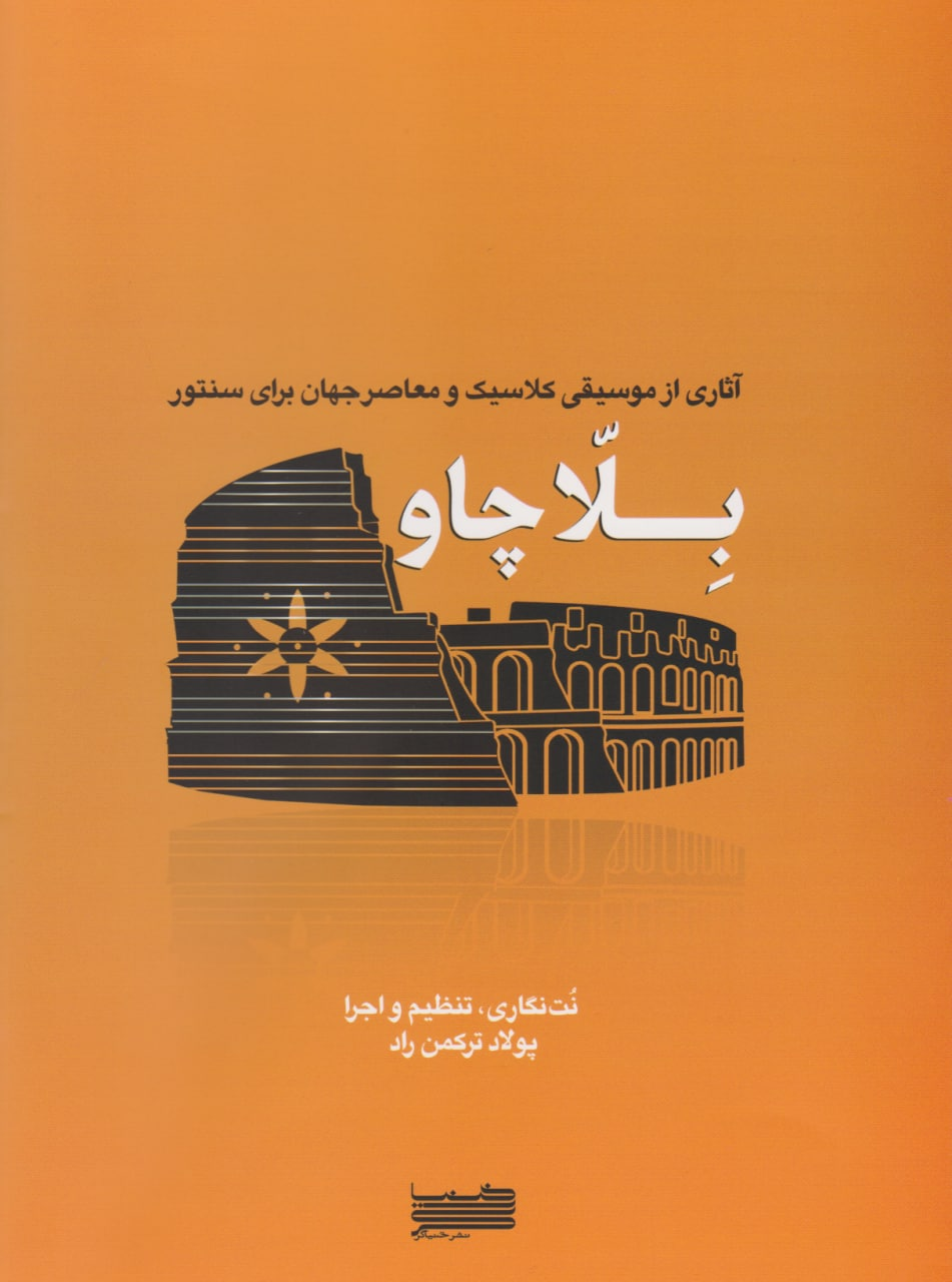 کتاب بلا چاو پولاد ترکمن راد انتشارات خنیاگر