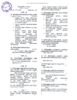 Samacheer kalvi 9th 1st term question paper
