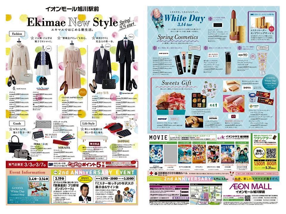 A001.【旭川駅前】Ekimae New Style.jpg