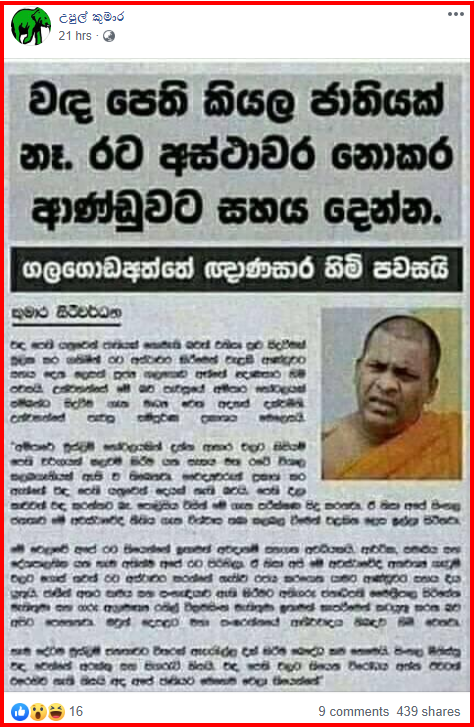 C:\Users\Prabuddha Athukorala\AppData\Local\Microsoft\Windows\INetCache\Content.Word\screenshot-www.facebook.com-2020.02.24-07_20_32.png