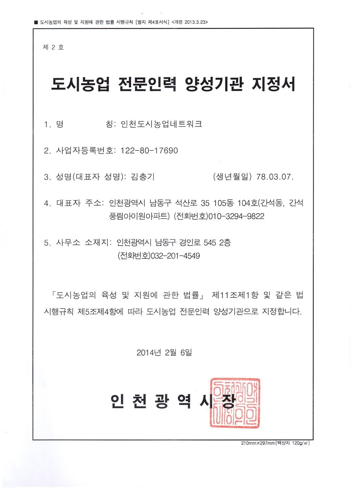 도시농업전문인력양성기관지정서(인천).jpeg