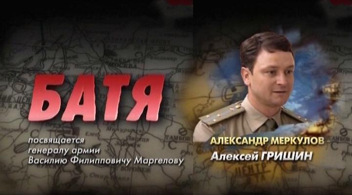 Фильмография сериал ДЕСАНТНЫЙ БАТЯ сайт ГРИШИН.РУ