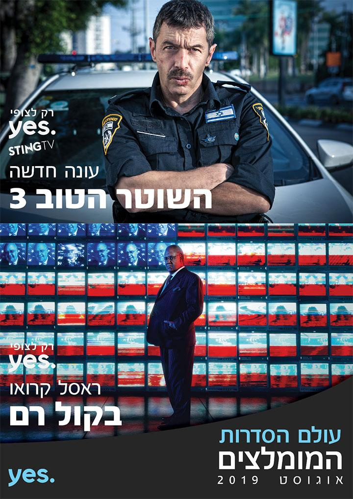 G:\Yes Series Channels\היילייטס\2019\אוגוסט\עיצובים מאסף\2019_AUGUST_SERIES_page-2.jpg