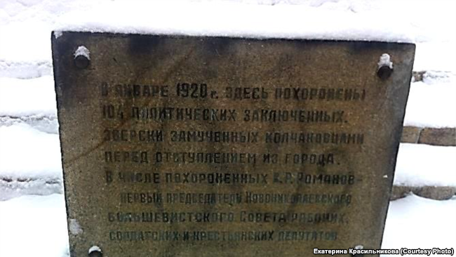 Табличка на памятнике жертвам Гражданской войны. Новосибирск