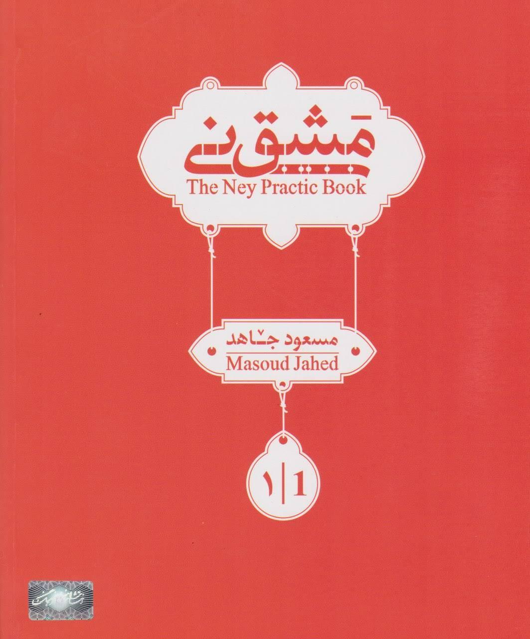 کتاب مشق نی مسعود جاهد انتشارات هنر و فرهنگ