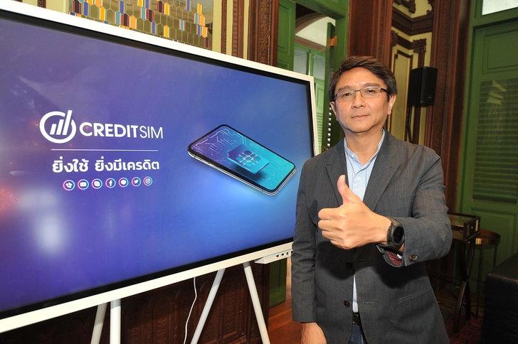 """เปิดตัว """"CREDIT SIM"""" สร้างเครดิตการเงินได้ ด้วยค่าโทรรายเดือน 04"""