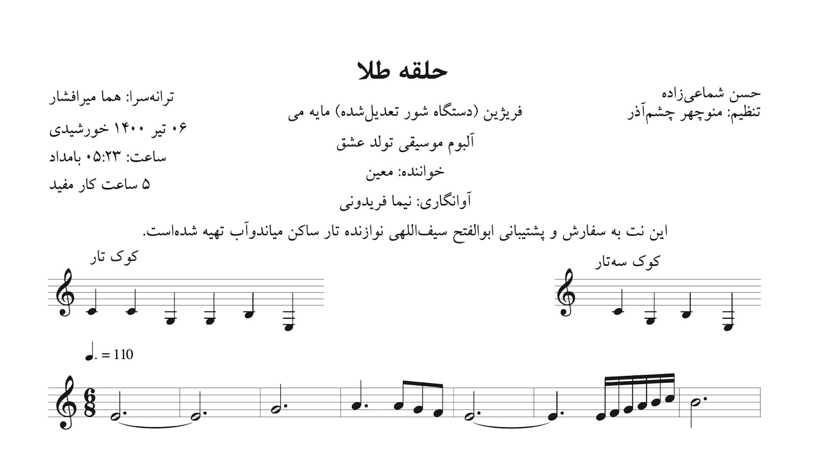 نت حلقه طلا حسن شماعیزاده آوانگاری نیما فریدونی