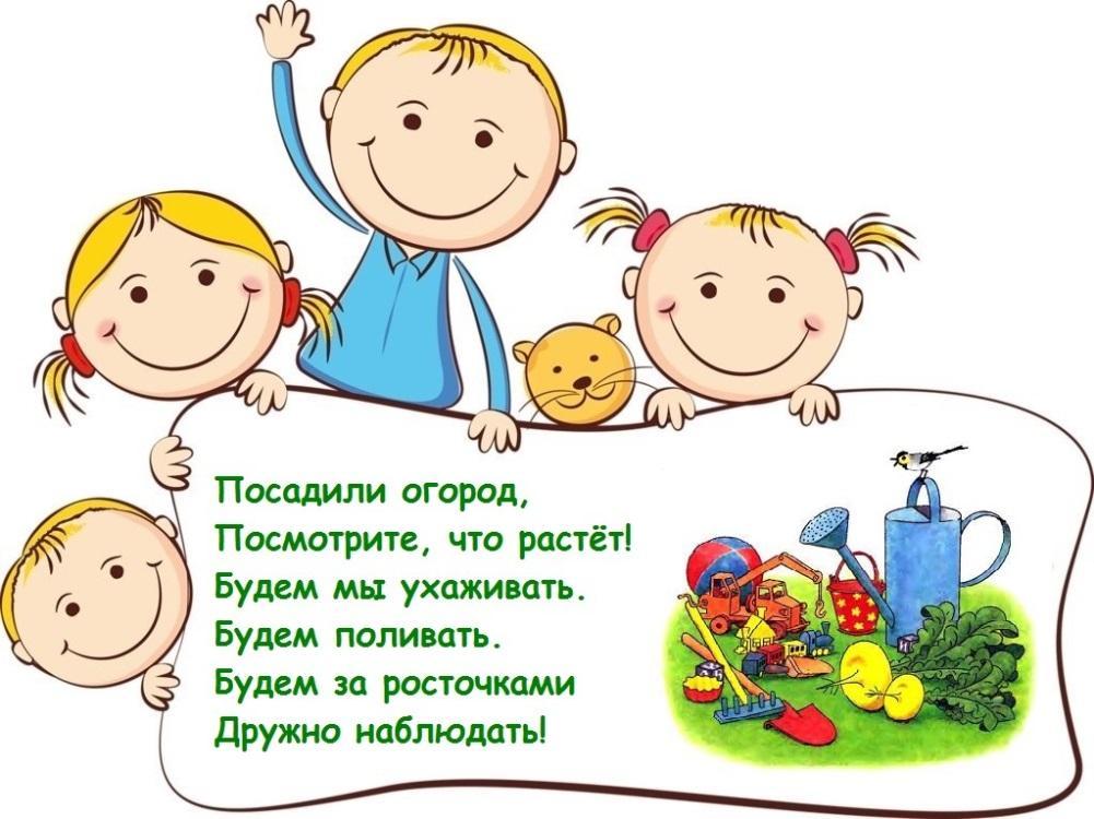 Картинки по запросу стих про огород для детей доу