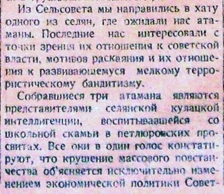 """Отрывок из статьи из газеты """"Коммунист» от 16 ноября 1921-го"""