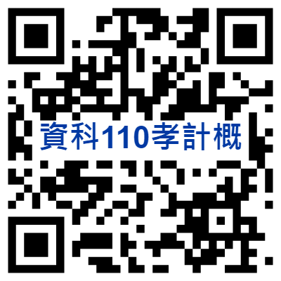 C:\Users\User\Downloads\資科110孝計概.png