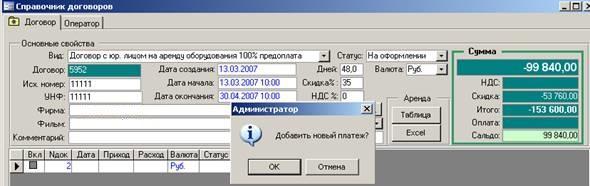 D:\01 Программы\0967 Аренда оборудования\!Публикация\0969 Аренда оборудования.files\image012.jpg