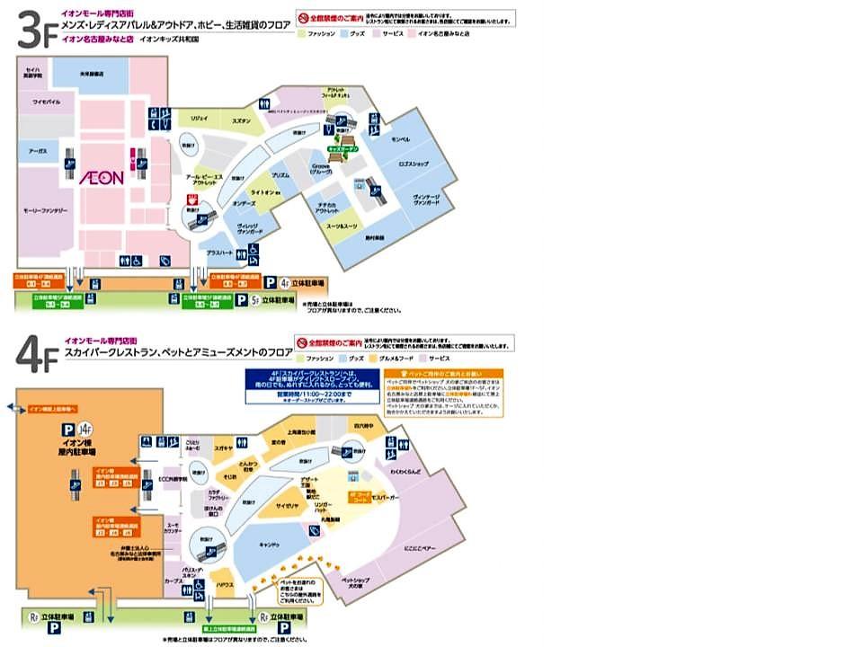 A098.【名古屋みなと】3-4階フロアガイド 170208版.jpg