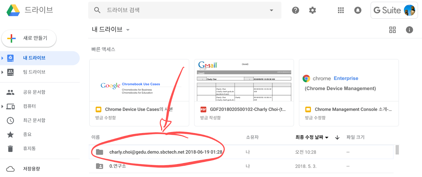 g suite how to add new email account