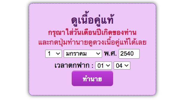 Macintosh HD:Users:User:Desktop:10เว็บดูดวงความรักคนโสด:1623423127647.jpg