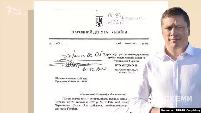 Через місяць після цієї розмови Іванісов на бланку депутата звернувся до Центрального держархіву вищих органів влади