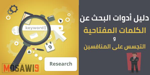دليلك الشامل لاستخدام أدوات البحث عن الكلمات المفتاحية والتجسس على المنافسين 2019