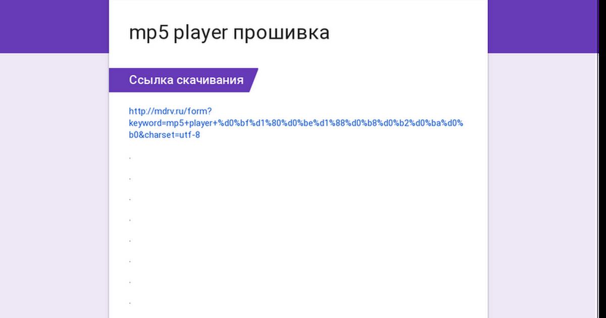 mp5 player прошивка