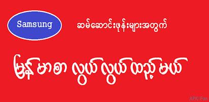 zawgyi myanmar fonts free apk for lenovo
