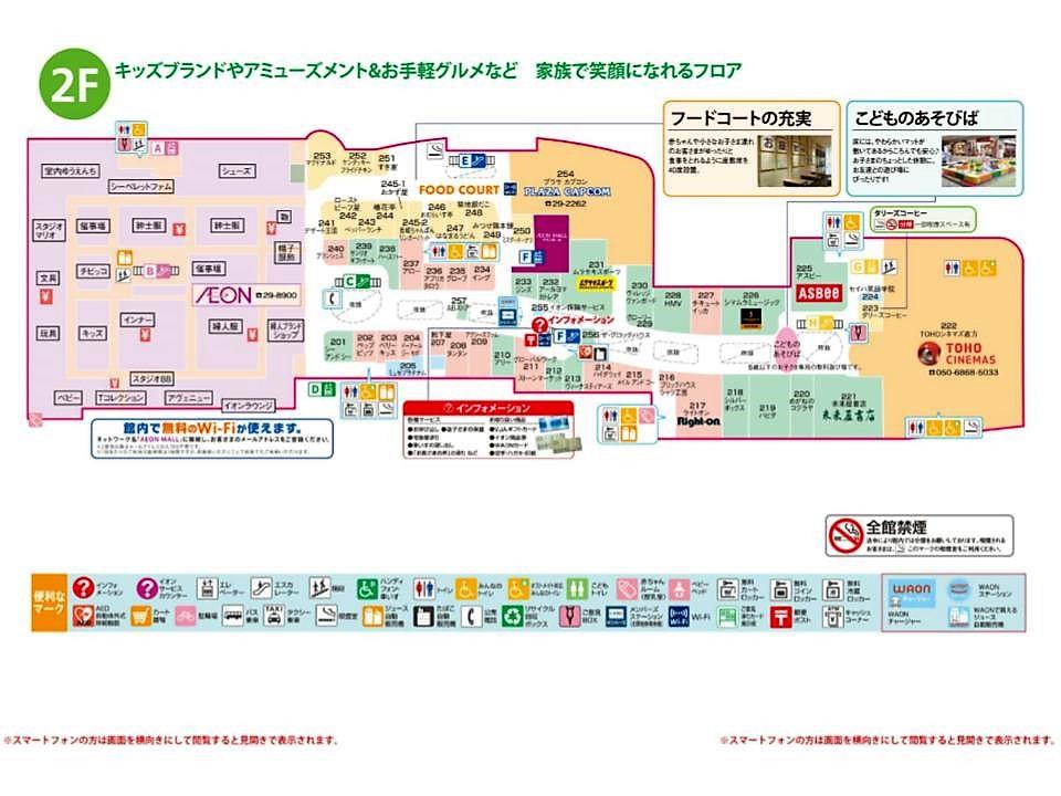 A172.【直方】2階フロアガイド 170116版.jpg
